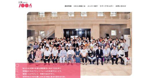 大阪を変える100人会議