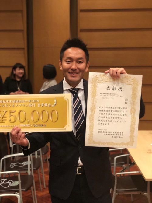 福祉未来価値創造大賞2018金賞