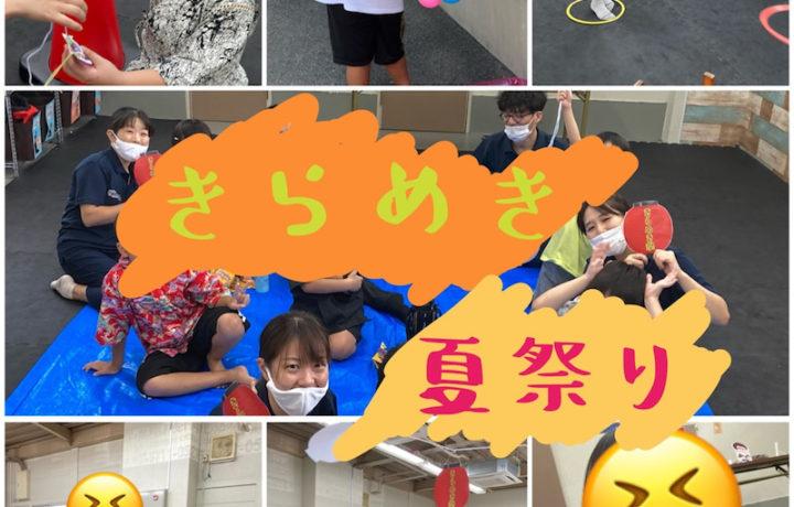 運動療育のきらめき夏祭り