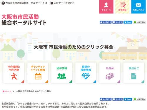 大阪市市民活動総合ポータルサイトのクリック募金