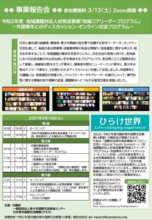 地域コアリーダープログラム